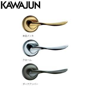*KAWAJUN/カワジュン*ZP レバーハンドル 室内用 ドアノブ ドアレバー 寝室 トイレ リビ...