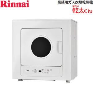 *リンナイ*RDTC-53S/RDTC-53SU 業務用ガス衣類乾燥機 乾太くん 5.0kg〈送料・代引無料〉 gas