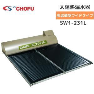 *長府製作所*SW1-231L 太陽熱温水器 エコワイター ...