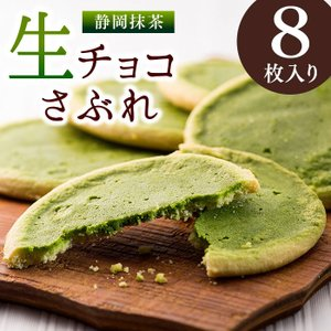【ホワイトデー】抹茶生チョコ お茶生さぶれ 1箱8枚入◆焼き...