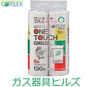 トイレットペーパー 1パック(6R)×10パック芯なしワンタッチコアレス シングル 太穴タイプ|gaskigu-hills