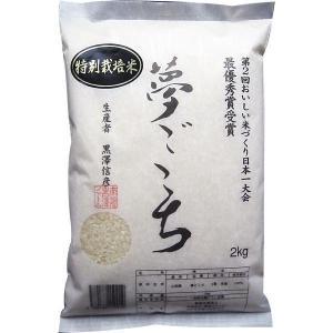 お米 米 白米 夢ごこち 特別栽培米 山形産 2kg|gaskigu-hills