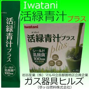 青汁 乳酸菌 100億個配合 Iwatani 活緑青汁プラス  岩谷産業 3g×30本入り|gaskigu-hills