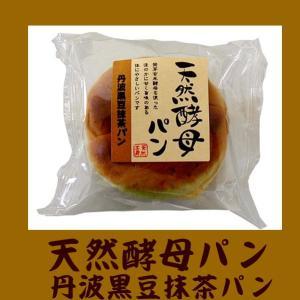 パン 菓子パン 天然酵母パン 丹波黒豆抹茶12個入り|gaskigu-hills