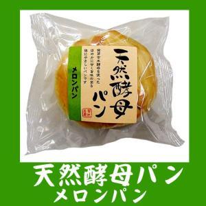 天然酵母丸パン メロンパン  12個入り  土筆屋 食彩館 菓子パン|gaskigu-hills