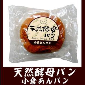 パン 菓子パン 天然酵母パン 小倉あん12個入り|gaskigu-hills