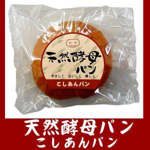 パン 菓子パン 天然酵母パン こしあん12個入り|gaskigu-hills