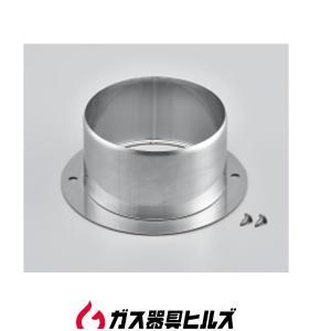 ※お取り寄せ・納期未定・リンナイガス衣類乾燥機 オプション 排湿筒ガイド(φ80)DG-80-1|gaskigu-hills