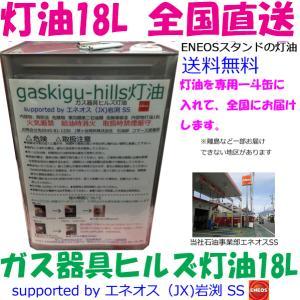 石油 灯油 エネオスSSの灯油18L ENEOS灯油|gaskigu-hills