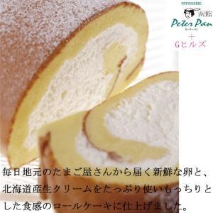 スイーツ ギフト ロールケーキ 函館ななえ洋菓子ピーターパン リッチロール 2本入り|gaskigu-hills