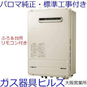 ガス給湯器 FH-2010AW パロマ  オート 標準工事費込み 台所・風呂リモコンセット付。|gaskigu-hills