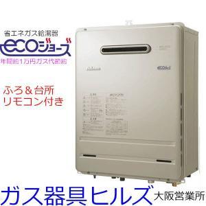 エコジョーズ FH-E207AWL ガス給湯器 パロマ   オート 5年保証   台所・風呂スタンダードリモコンセット付|gaskigu-hills