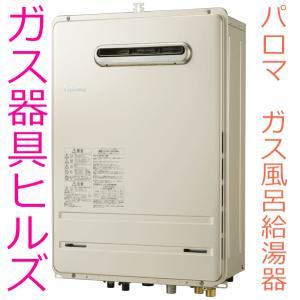 ガス給湯器 FH-2420AW パロマ  オート 台所・ふろボイスリモコンセット付き。|gaskigu-hills