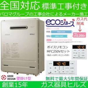エコジョーズ FH-E207AWL  ガス給湯器 パロマ   オート 5年保証  標準工事費込み  台所・風呂スタンダードリモコンセット付 |gaskigu-hills