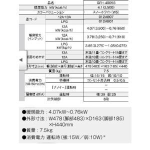 ガスファンヒーター ノーリツ GFH-4005S  都市ガス用  プロパンガス用 木造11畳  コンクリート15畳用 35号 2018年製|gaskigu-hills|04