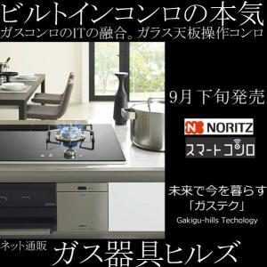 ノーリツビルトインコンロ N2S01TWASSTESC スマートコンロ|gaskigu-hills
