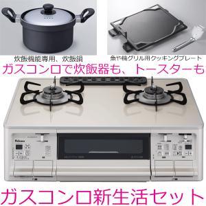 新生活セット ガスコンロ パロマ PA-A93WCH 炊飯鍋 クッキングプレートセット。|gaskigu-hills