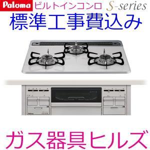 ビルトインガスコンロ 工事費込み パロマ PD-N600WS-60CV S-series 都市ガス プロパンガス3口 ガスコンロ 60cm|gaskigu-hills
