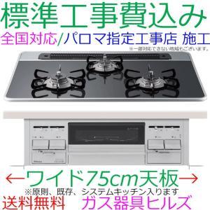 ビルトインガスコンロ パロマ    PD-N60WV-75CK標準工事費込み システム キッチン 用ガスコンロ 3口 |gaskigu-hills