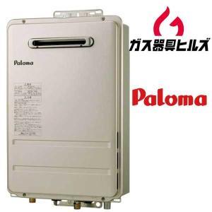 ガス給湯器 パロマPH-1615AW 給湯専用|gaskigu-hills