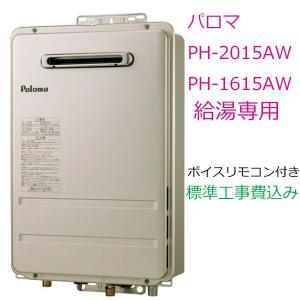 ガス給湯器 パロマPH-1615AW 標準工事費込み 給湯専用 台所用ボイスリモコン付き|gaskigu-hills