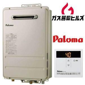 ガス給湯器 パロマPH-2015AW 給湯専用 台所スタンダードリモコン付き|gaskigu-hills