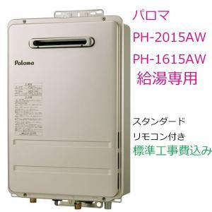 ガス給湯器 パロマPH-2015AW 標準工事費込み 給湯専用 台所スタンダードリモコン付き|gaskigu-hills