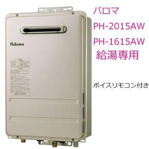 ガス給湯器 パロマPH-2015AW 給湯専用 台所ボイスリモコン付き|gaskigu-hills
