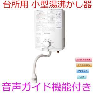 パロマ ガス湯沸かし器  PH-5BV 小型湯沸かし器|gaskigu-hills