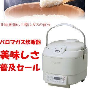 炊飯器  ガス炊飯器 パロマ PR-S10MT|gaskigu-hills