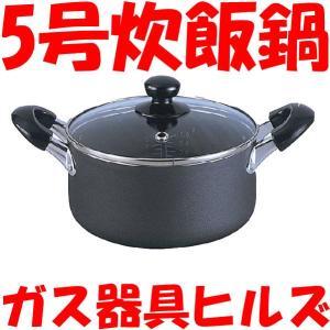 【直火でごはん】パロマガス炊飯鍋5合炊き(IH炊飯器より安価)|gaskigu-hills
