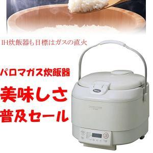 炊飯器 ガス炊飯器 パロマ PR-S15MT|gaskigu-hills