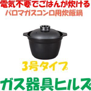 パロマガス炊飯鍋3合炊き(IH炊飯器より安価)|gaskigu-hills
