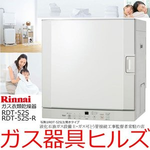 衣類乾燥器 ガス衣類乾燥機 乾太くん リンナイRDT-52S|gaskigu-hills