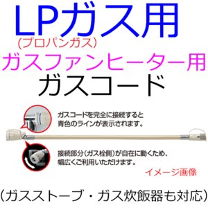 ガスコード5M LP(プロパン)ガス用(ガスファンヒーター・ガスストーブ・タイマー付ガス炊飯器の接続用)|gaskigu-hills