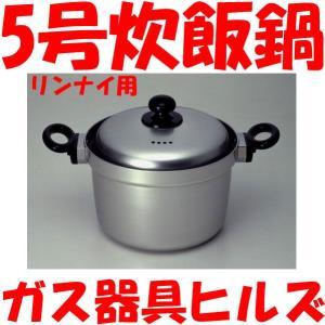 【※お取り寄せ・納期未定・直火でごはん】リンナイガス炊飯鍋5合炊き(IH炊飯器より安価)RTR-502|gaskigu-hills