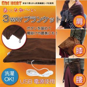 電気毛布 エネヒート 洗濯可能3方式ホットブランケットUSB-BLK-2015 (USB電源、ブラウン)
