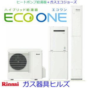 給湯器 ガス給湯器 ハイブリッド給湯器 ECO ONE リンナイ熱源機・セパレートタンクタイプ給湯:24号フルオート戸建温水床暖房向けシングルハイブリッド|gaskigu-hills