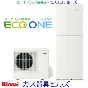 給湯器 ガス給湯器 ハイブリッド給湯器 ECO ONE リンナイ熱源機・一体型タンクタイプ給湯:24号フルオート戸建温水床暖房向けシングルハイブリッド|gaskigu-hills