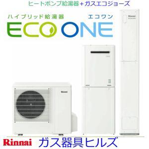 給湯器 ガス給湯器 ハイブリッド給湯器 ECO ONE リンナイ・セパレートタンクタイプ給湯:24号フルオート|gaskigu-hills