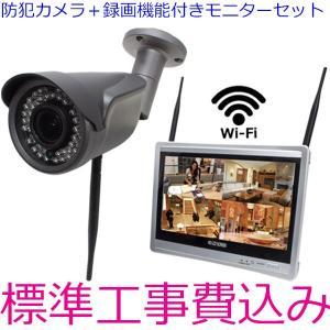 防犯カメラ 録画機能付きモニター 標準工事費込みセット 塚本無線  wtw-eg254lh-27b-wtw-egr76he2|gaskigu-hills