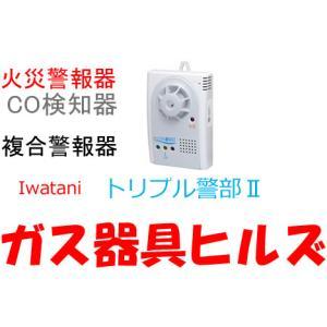 一酸化炭素と火災の複合警報器 イワタニ トリプル警部2 XW-700K |gaskigu-hills