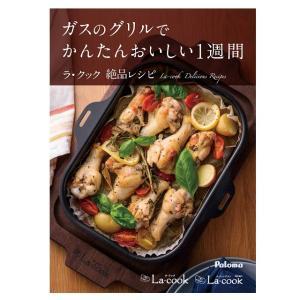 ラ・クック ラクックグラン専用絶品レシピブック パロマ 10カテゴリー・70レシピ