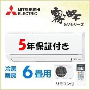 【エアコンと延長保証のセット商品】 ※商品のと延長保証のみの手配となります。 (当店で工事は対応して...