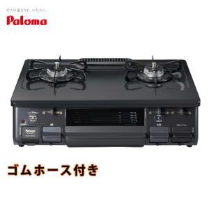 パロマ ガスコンロ プロパンガス 2口 卓上 ガステーブル PA-S42B ガス器具shop PayPayモール店
