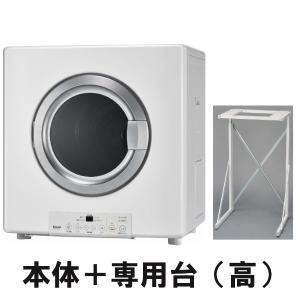 乾太くん ガス衣類乾燥機 5kg リンナイ RDT-54S-SV 専用台 高セット 都市ガス プロパ...