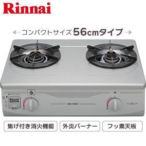 ガスコンロ リンナイ RTS-336-2FTS(SL) コンパクト56cm幅/グリルなし 2口 ガステーブル|gaskigu