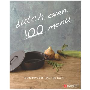 グリルでダッチオーブン 100 メニュー LP0302A ハーマン ノーリツ|gaskigu