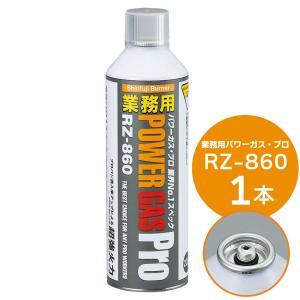 新富士バーナー 業務用パワーガス・プロ 1本 RZ-860 [工具]|gaskigu