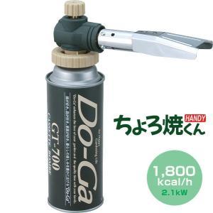 新富士バーナー Do-Ga ちょろ焼きくんハンディ GT-10E [屋外専用・カセットガス式 草焼バーナー]|gaskigu